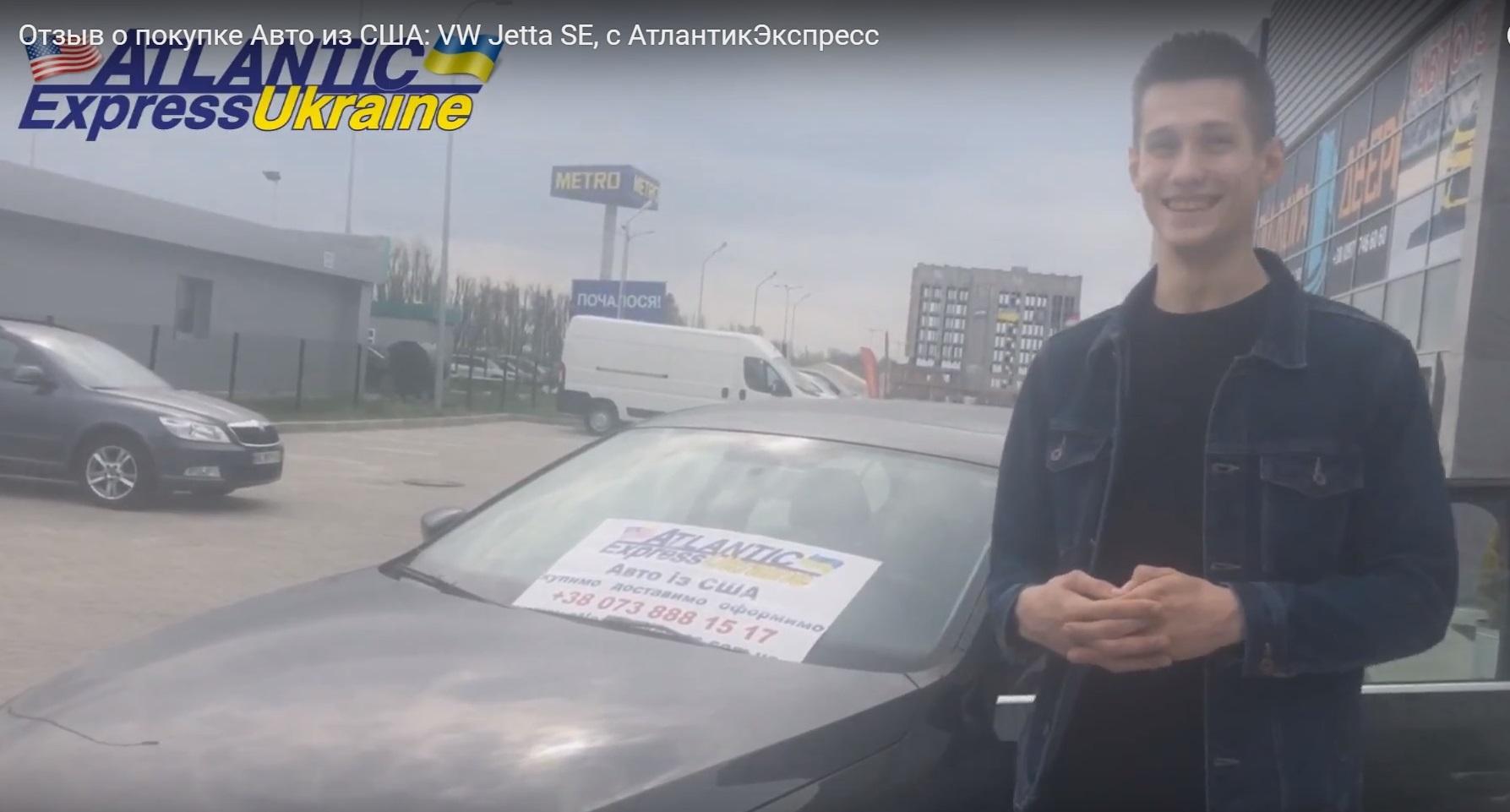 VW Jetta SE, из США (Видео)